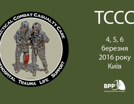 Запрошуємо на черговий курс «Надання допомоги пораненим в умовах бойових дій (Tactical Сombat Сasualty Сare)».